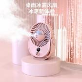 怡琳匯可噴水冷風扇台式超靜音usb宿舍寢室便攜式可充電制冷小空調扇小電風扇 創意空間