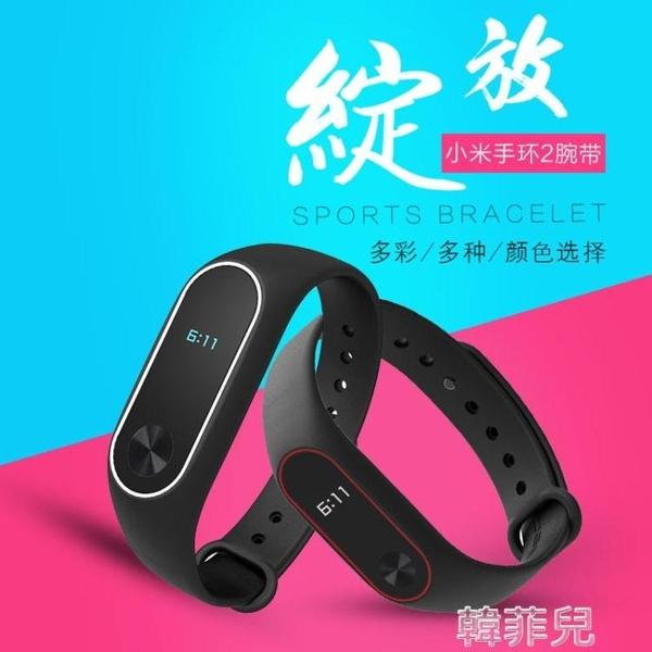 錶帶 小米手環2腕帶 小米手環3/4腕帶替換帶 3代 NFC版智慧運動防水多彩個性 韓菲兒