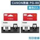 原廠墨水匣 CANON 2黑組合包 PG-88/PG88 /適用 CANON PIXMA E500/E600