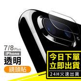 [24H 台灣現貨] iPhone 7/8 Plus 9H鋼化玻璃膜 透明 手機 鏡頭 保護貼 防衝擊 透明高清 輕薄透亮