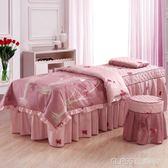 美容床罩四件套美體按摩床專用床罩套美容院床上用品歐式YYP 琉璃美衣