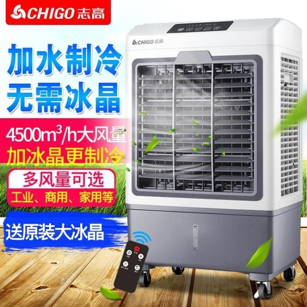 工業空調扇家用冷風機小空調水冷空調宿舍商用大型制冷水風扇