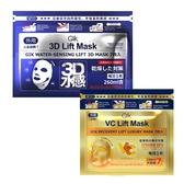 韓國 Gik 3D水感面膜/黃金奢華面膜 (袋裝/7片) 保濕 3D面膜 黃金面膜 面膜