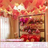 連體LOVE鋁膜字母氣球結婚婚房布置生日求婚七夕情人節背景墻裝飾YYP 蓓娜衣都