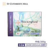 『ART小舖』Saunders英國山度士 Bockingford博更福 冷壓水彩紙本 26x18cm中目紋 300磅 12張入 線圈裝 單本