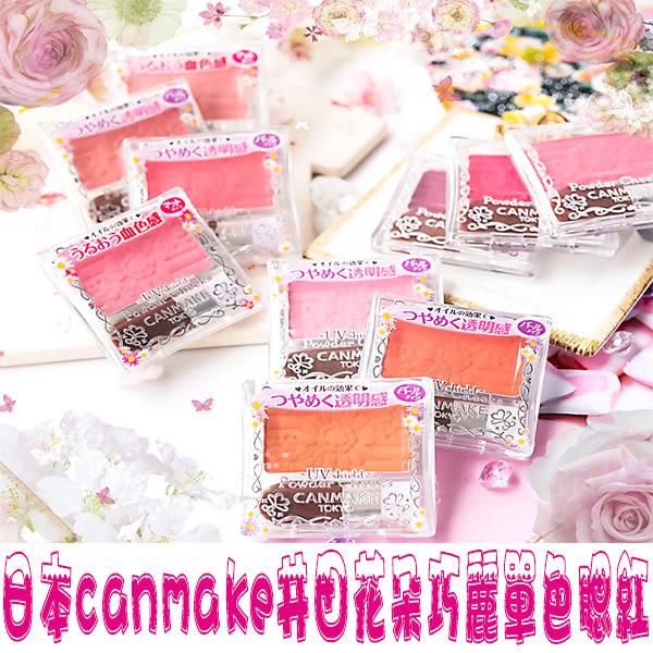 canmake 井田花朵巧麗丹色腮紅 大地色 楓葉酒紅粉嫩色系 萬聖節煙燻妝 眼影盤 盒 乾燥玫瑰 眼妝