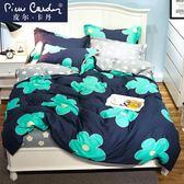 床包被套組棉質四件套棉質套件1.5米1.8m床上用品三件套床單人被套 MJBL 中秋節禮物