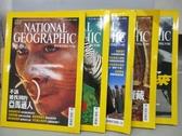 【書寶二手書T4/雜誌期刊_XBD】國家地理雜誌_2003/8~12月_共5本合售_不該被找到的亞馬遜人