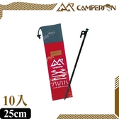 【Camperson 螢光黑釘-25cm(10支裝)附袋】CS10210/露營/露營用具/露營釘/帳篷釘