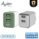 [Avier]4.8A USB 電源供應器 -軍綠 / 銀灰 AVCW2A24