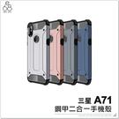 三星 A71 防摔殼 金鋼 鋼甲 手機殼 保護套 碳纖維紋 透氣 二合一 保護殼 防塵塞 盔甲 手機套