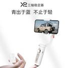 Hohem浩瀚卓越X2手機云臺直播智能防抖自拍桿抖音視頻vlog穩定器