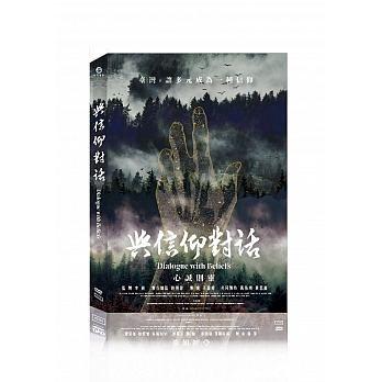 與信仰對話 DVD Dialogue with Beliefs 免運 (購潮8)
