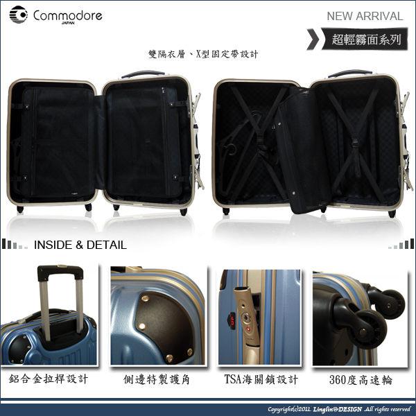 【Commodore 】戰車 27吋 ABS硬殼TSA海關鎖霧面拉桿旅行箱