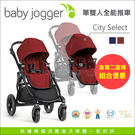 ✿蟲寶寶✿【美國Baby Jogger】...