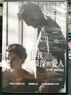 挖寶二手片-0B05-636-正版DVD-電影【傷我最深的愛人】-費南多艾維斯品托 瑪雅娜內瓦(直購價)