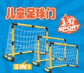 戶外活動 兒童足球門 體育用品 室內足球門 簡易便攜式 足球玩具  igo