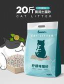 跨年趴踢購瀚品檸檬貓砂包郵10公斤膨潤土結團貓砂除臭吸水貓沙無塵20斤10kg