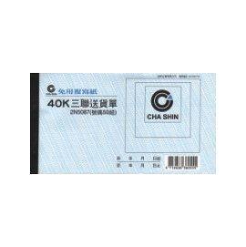 加新 2N5087 非碳40K中英文送貨單 (20本/包)