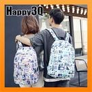 旅行出遊旅行學生小清新潮流大容量印花書包雙肩包後背包-多款【AAA1539】預購