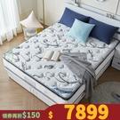 雲朵系列-貝莎硬式乳膠獨立筒防蹣床墊(偏...