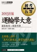 (二手書)102年最新版「細說 初考/五等」:運輸學大意