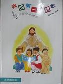 【書寶二手書T7/兒童文學_IUV】我的第一本詩歌_祈約翰編