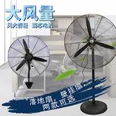 工業電風扇大功率純銅電機工廠車間壁掛扇落地扇大風量牛角扇HM 3c優購