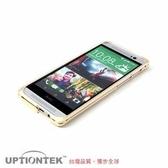 UPTIONTEK - Sandwich Series for HTC ONE(M8) 金色航太鋁合金保護框