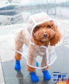 狗狗雨衣小型犬中型犬雨披小狗防水寵物衣服【英賽德3C數碼館】