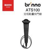 【限量】Brinno ATS100 TLC200Pro 定格動畫 快門線 縮時攝影機專用 邑錡公司貨