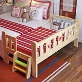兒童床 實木兒童床帶護欄小床幼兒床小孩單人床鬆木加寬拼接床可定制【幸福小屋】