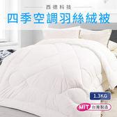 限量出清價【精靈工廠】四季空調羽絲絨被1.3KG  B0801