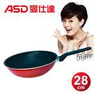ASD都市新貴小炒鍋28cm