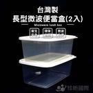 【珍昕】台灣製 長型微波便當盒(1件2入)(長約26.1cmx寬約16.7cmx高約10.3cm)餐盒/保鮮盒/可微波