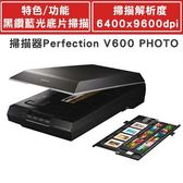 EPSON 掃描器 Perfection V600 PHOTO【省2千↓送摩斯漢堡餐券】