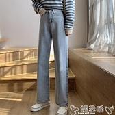 牛仔寬管褲ins牛仔褲女2021直筒寬鬆高腰顯瘦百搭闊腿老爹小個子chic褲子cec 嬡孕哺