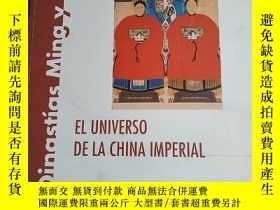 二手書博民逛書店收藏類:el罕見universo de la china imp