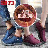 女鞋棉鞋女冬季保暖鞋中老年人媽媽鞋加絨加厚防滑雪地靴子女 CR水晶鞋坊