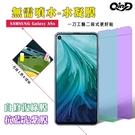 QinD SAMSUNG Galaxy A8s 抗藍光水凝膜 (前紫膜+後綠膜) 軟膜 水凝膜 抗藍光 保護貼 機身貼