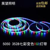 LED燈帶12V 5050 3528七彩三色RGB遙控變色跑馬燈條KTV閃光軟燈帶第一個 叮噹百貨