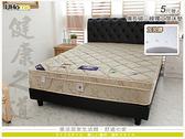 【UHO】Kailisi卡莉絲名床~ 乳膠三段式備長碳三線雙人5尺獨立筒床墊