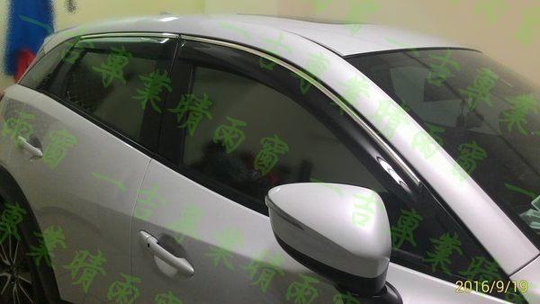 【一吉】16-17年 CX-3  鍍鉻飾條+原廠型 晴雨窗 /台灣製造(cx3晴雨窗,cx3 雨窗,cx-3晴雨窗,cx-3