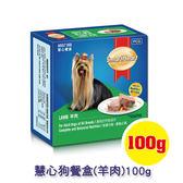 慧心狗餐盒(羊肉)100g【0216零食團購】8850477012455