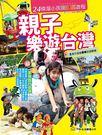 (二手書)親子樂遊台灣...