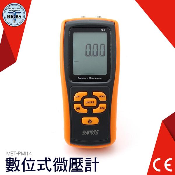 利器五金 差壓計 微壓計 壓力表 壓力計 爐壓 過濾器阻力 數位式 微壓差計 微壓錶