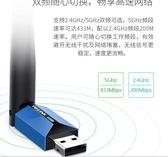 WiFi 接收器TP-LINK 雙頻usb無線網卡臺式機 筆記本 wifi接收器 臺式電腦無線接收器 DF  二度3C