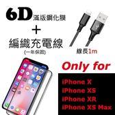 全館免運 - 6D玻璃鋼化保護膜+快充編織充電線(一年保固)  iPhone X/XS/XR/XS Max