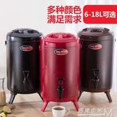 不銹鋼奶茶桶保溫桶奶茶店商用茶水桶開水10L豆漿熱水桶家用 WD 遇見生活