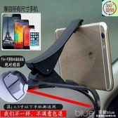 車載手機支架卡扣式出風口汽車用儀錶台儀錶盤導航手機架 深藏blue